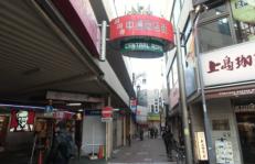 日の出街商店会(東京都杉並区)