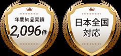 年間納品実績1,450 日本全国対応