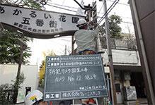 新宿三光商店街