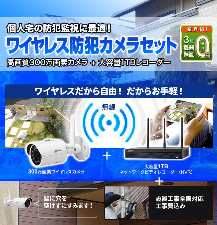 個人宅の防犯監視に最適!ワイヤレス防犯カメラセット