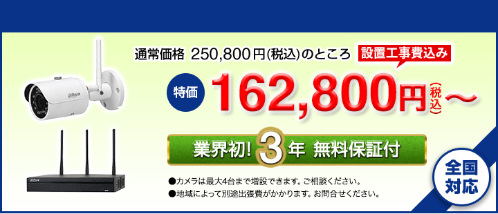 通常価格250,800円(税込)のところ 設置工事費込み特価162,800円(税込)~