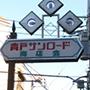 青戸サンロード商店会