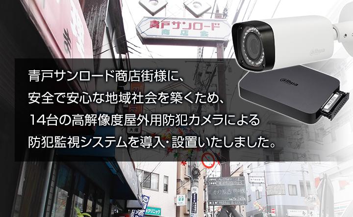 青戸サンロード商店街様に独立管理方式での防犯監視システムを導入・設置いたしました。