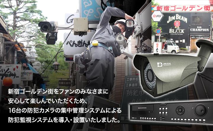 新宿ゴールデン街に16台の防犯カメラの集中管理システムによる防犯監視システムを導入・設置いたしました。