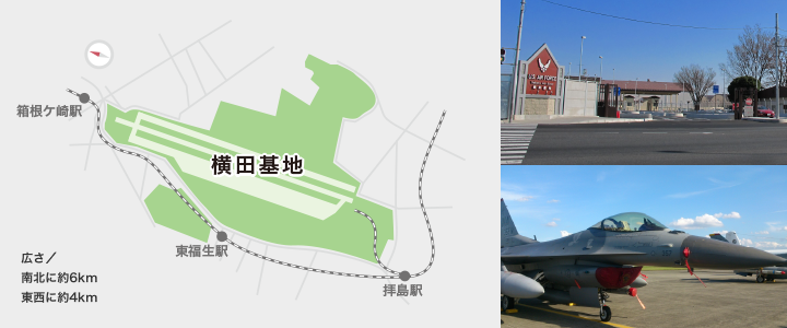 米軍横田基地の様子