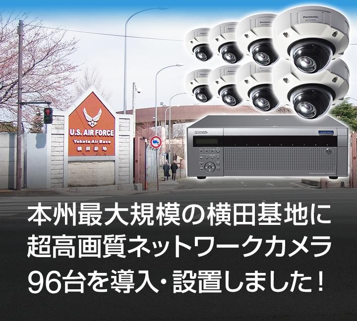 本州最大規模の横田基地に、超高画質ネットワークカメラ96台を導入・設置しました!