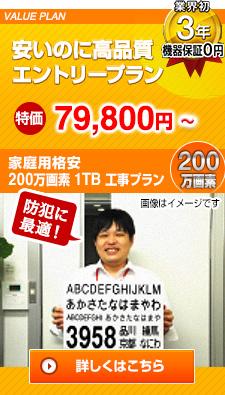 家庭用格安210万画素1TB79800円
