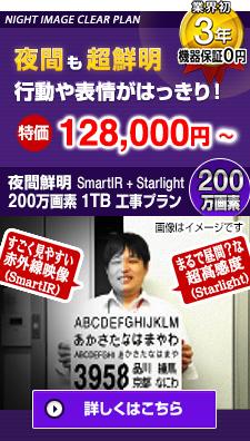 夜間赤外線(SmartIR)210万画素1TB 138000円