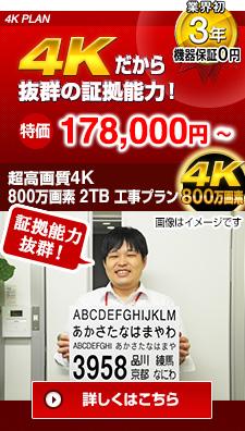 超高画質 500万画素 1TB 178000円