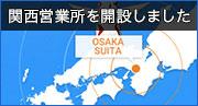 関西営業所を開設しました