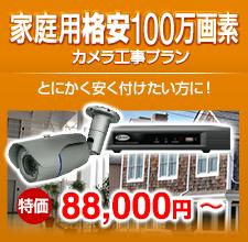 とにかく安く付けたい方に!家庭用格安カメラ工事プラン
