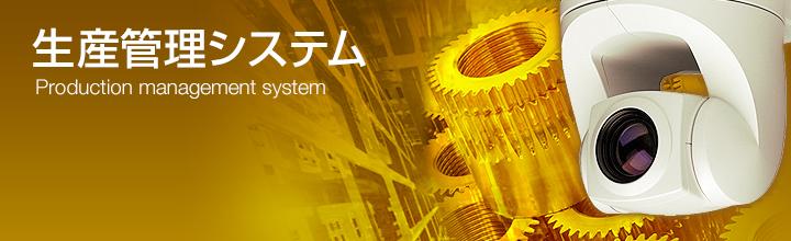 生産管理システム-メインビジュアル