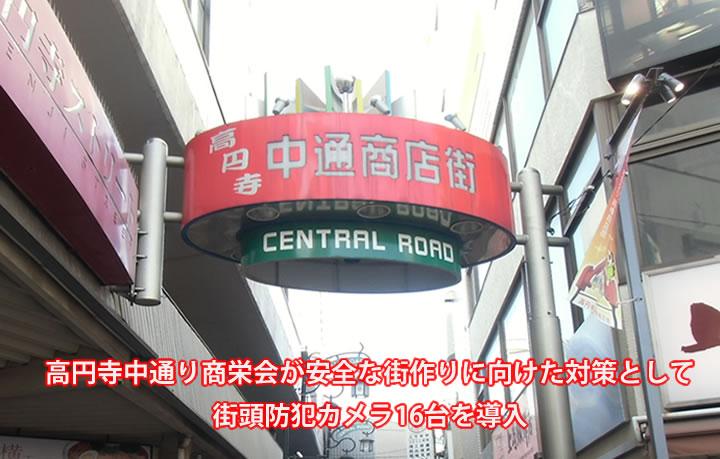 高円寺中通り商栄会様 街頭防犯カメラシステム