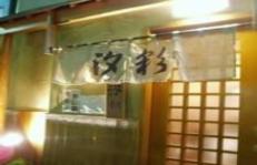 杉並区飲食店