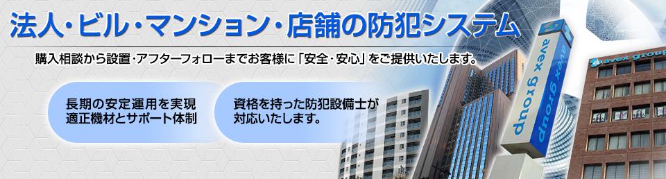 法人・ビル・マンション・店舗の防犯システム