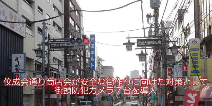 佼成会通り商店会メイン画像