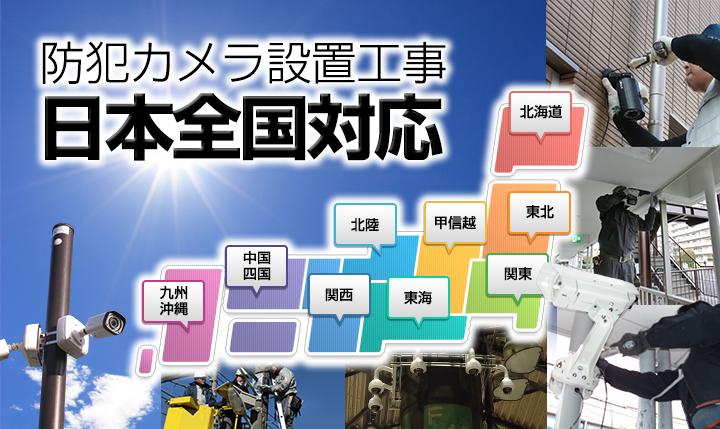 防犯カメラ設置工事 日本全国対応