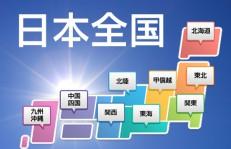 設置工事対応地域(日本全国)