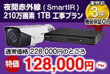 SmartIR_210MAN_1TB_128000yen